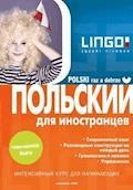 Polski raz a dobrze (wersja rosyjska). Польский сразу и прочно - Stanisław Mędak - ebook
